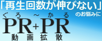 PR+PR拡散サポートプラン