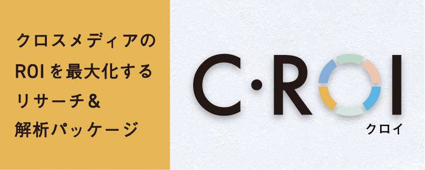 C・ROI