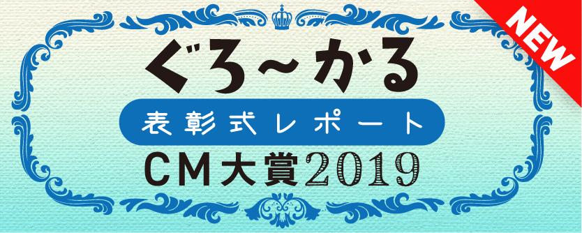 ぐろ〜かる大賞2019