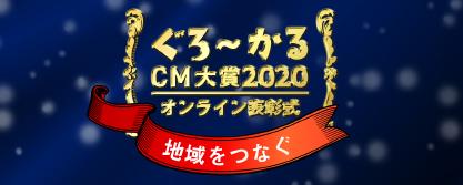 ぐろ〜かるCM大賞2020|オンライン表彰式レポート